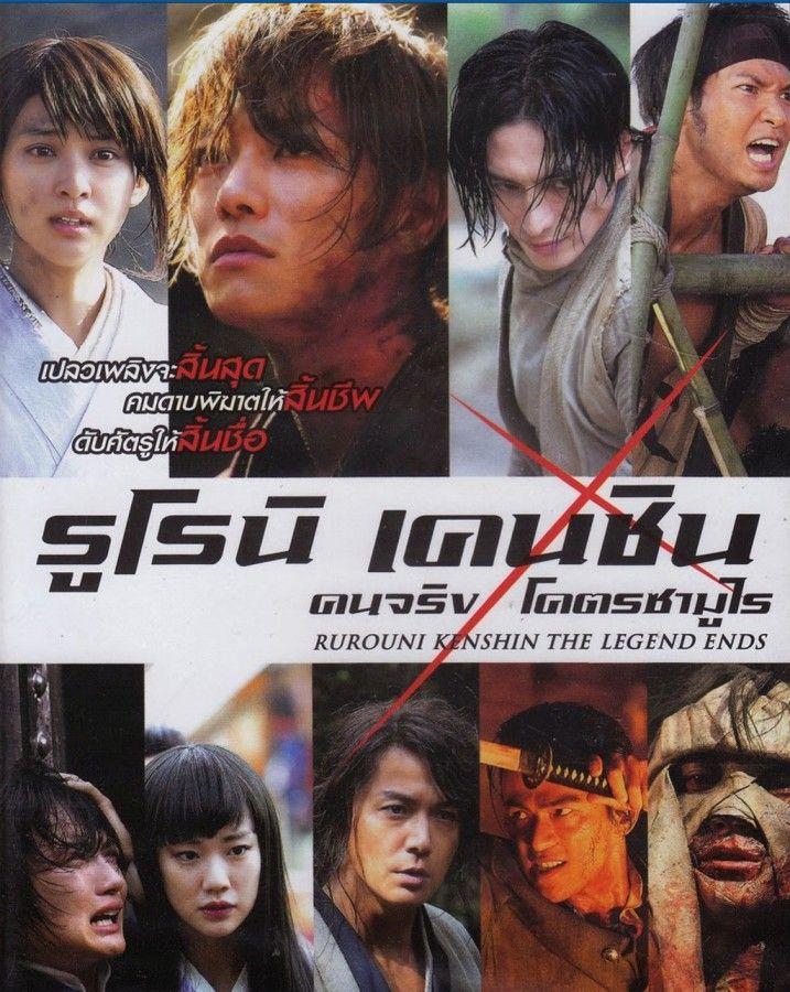 ญปน Super Mini Hd 1080p Hq Rurouni Kenshin Trilogy