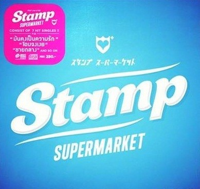 Download [New Album] Stamp – Supermarket One2Up 4shared By Pleng-mun.com
